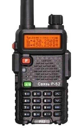 Связь Р-52 (400-470 МГц) купить